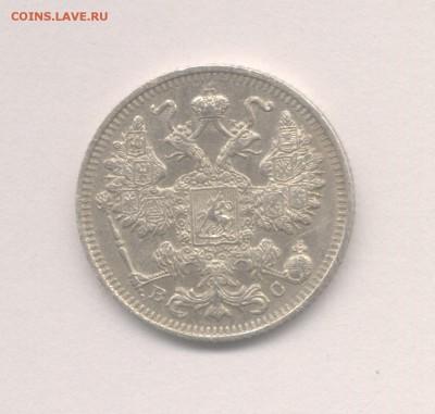 15 копеек 1870 и 1915 до 08.12.2017 г. - 1-2