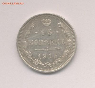 15 копеек 1870 и 1915 до 08.12.2017 г. - 1