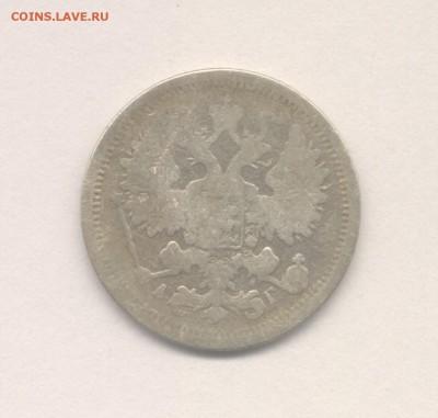 15 копеек 1897 (Не частая) до 08.12.2017 г. - 2-2
