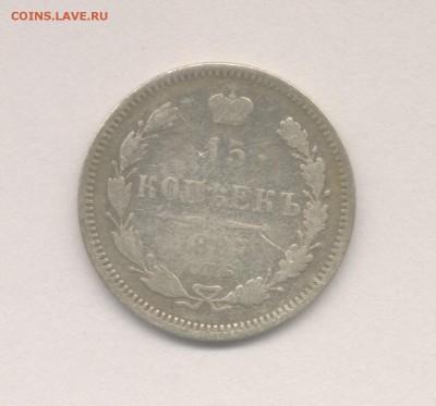 15 копеек 1897 (Не частая) до 08.12.2017 г. - 2