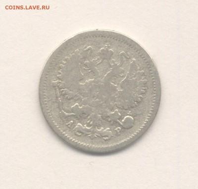 10 копеек 1902 и 1912 до 08.12.2017 г. - 8-2
