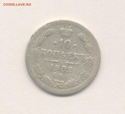 10 копеек 1902 и 1912 до 08.12.2017 г. - 8