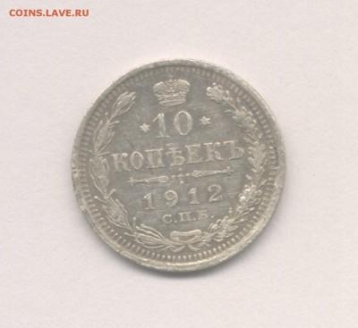 10 копеек 1902 и 1912 до 08.12.2017 г. - 5