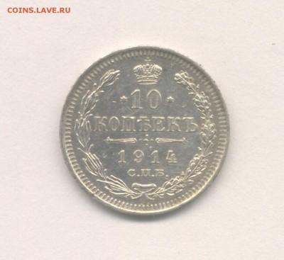 10 копеек 1914 до 08.12.2017 г. - 9
