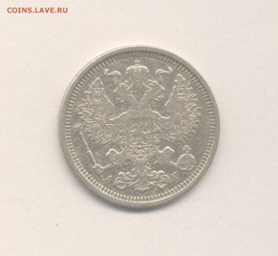 20 копеек 1891 Александра III до 08.12.2017 г. - 9-2
