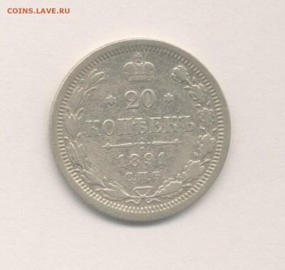 20 копеек 1891 Александра III до 08.12.2017 г. - 9