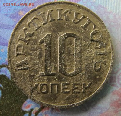 Шпицберген 10 копеек 1946. ФИКС за 800 - IMG_7011.JPG