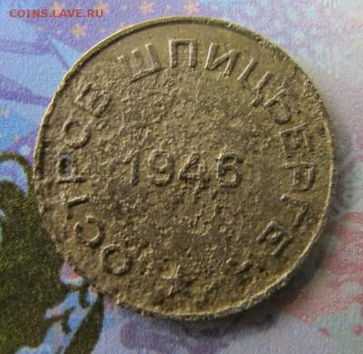 Шпицберген 10 копеек 1946. ФИКС за 800 - IMG_7010.JPG
