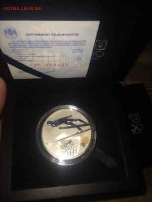 Продам серебро, олимпиада сочи 2014 - 5