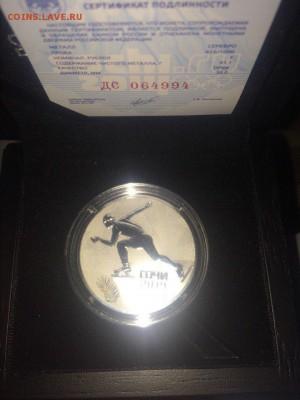 Продам серебро, олимпиада сочи 2014 - 9