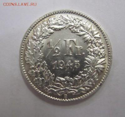 ½ франка Швейцария 1945   до 07.12.17 - IMG_4952.JPG
