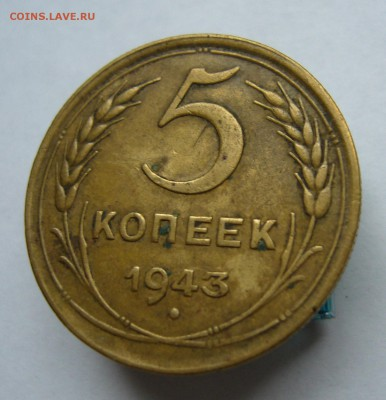 5 копеек 1943 до 8.12 в 22-00 - P1040254.JPG