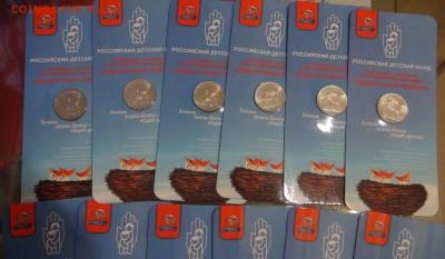 ДДД 25 рублей 2017 ДАРИ ДОБРО ДЕТЯМ - 5600 руб. - DSC05814.JPG