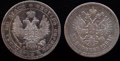 Монеты 19 века. Помогите оценить сохранность - 100