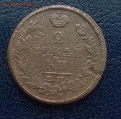 2 копейки 1815 ем нм До 09.12.17 22ч. мск - 2 копейки 1815 ем нм р