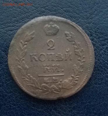 2 копейки 1820 ем нм До 09.12.17 22ч. мск - 2 копейки 1820 год р