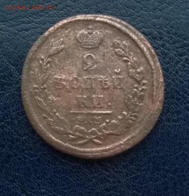 2 копейки 1822 ем фг До 09.12.17 22ч. мск - 2 копейки 1822 год р