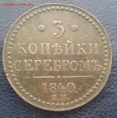 3 копейки серебром 1840 ем (короткий) ДО 09.12.17 22ч.мск - 3 копейки серебром 1840 ем р