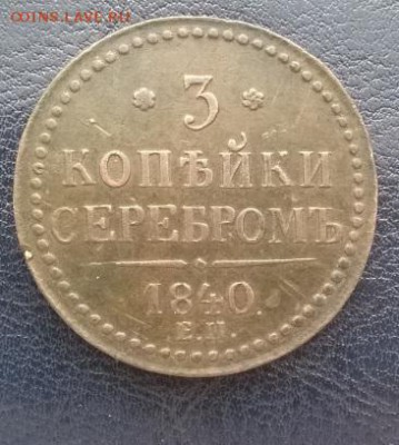 3 копейки серебром 1840 ем (короткий) ДО 09.12.17 22ч.мск - 3 копейки серебром 1840 ем р1