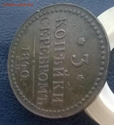 3 копейки серебром 1840 ем (короткий) ДО 09.12.17 22ч.мск - 3 копейки серебром 1840 ем под углом2