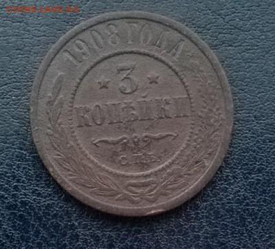 3 копейки 1908 спб ДО 09.12.17 22ч. мск - 3 копейки 1908 спб р