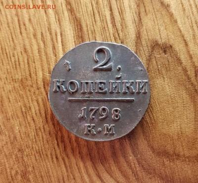 2 Копейки 1798г. КМ. до 14.12.2017г. 22:30ч, Мск - 20171208_204549