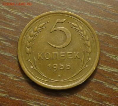 5 копеек 1955 до 15.12, 22.00 - 5 коп 1955_1