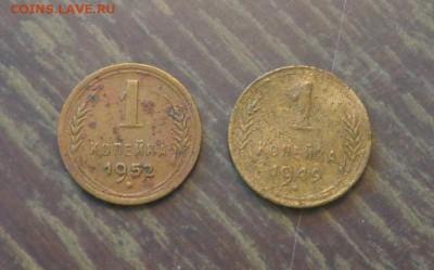 1 копейка 1949, 1952 до 15.12, 22.00 - 1 коп 1949, 1952 страшненькие_1