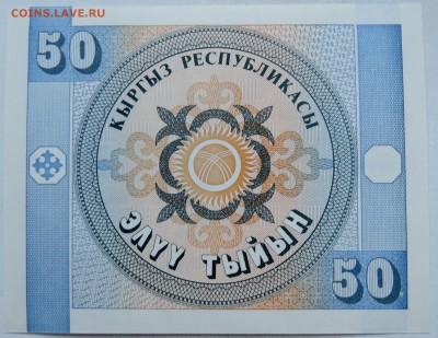 КИРГИЗИЯ - 50 тыйын 1993 г. пресс  до 15.12 в 22.00 - 2.JPG