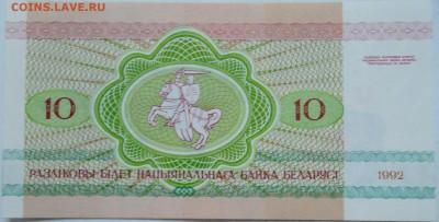 БЕЛОРУССИЯ - 10 рублей 1992 г. РЫСЬ  пресс  до 15.12 в 22.00 - 2.JPG