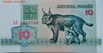 БЕЛОРУССИЯ - 10 рублей 1992 г. РЫСЬ  пресс  до 15.12 в 22.00 - 1