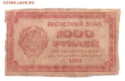 1000 рублей 1921 до 15.12.17 22:00 - 1000 р 1921