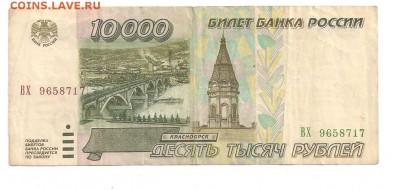 10000 рублей 1995 до 15.12.17 22:00 - 001