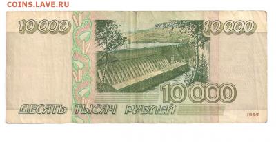 10000 рублей 1995 до 15.12.17 22:00 - 10р 1995 пл