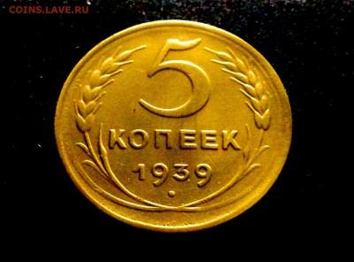5 копеек 1939 г, бронза ранних Советов, до 15.12.17 - IMG_1412.JPG