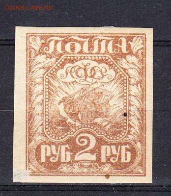 РСФСР 1921 1м 2р - 345