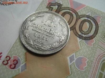10 копеек 1861 СПБ до 22-00 МСК 15.12.17 - IMG_1231.JPG
