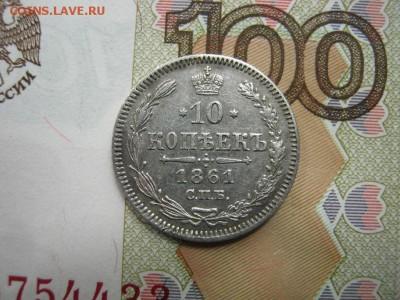 10 копеек 1861 СПБ до 22-00 МСК 15.12.17 - IMG_1235.JPG