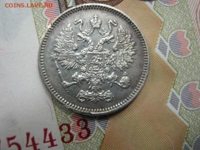 10 копеек 1861 СПБ до 22-00 МСК 15.12.17 - IMG_1252.JPG