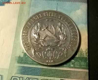 1 рубль 1921 года до 15.12 - WP_20171208_21_23_27_Pro