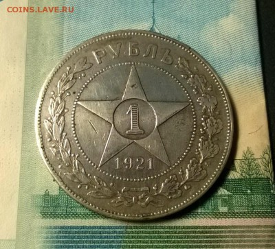 1 рубль 1921 года до 15.12 - WP_20171208_21_22_43_Pro