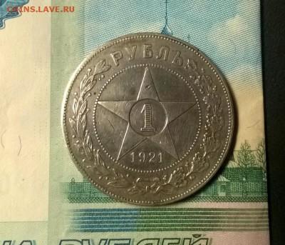 1 рубль 1921 года до 15.12 - WP_20171208_21_22_39_Pro