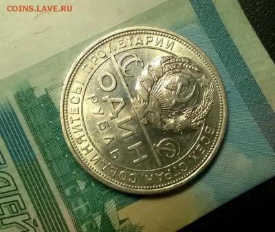 1 рубль 1924 года до 15.12 - WP_20171208_21_19_57_Pro