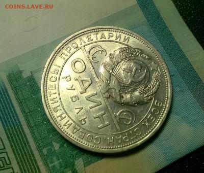1 рубль 1924 года до 15.12 - WP_20171208_21_19_53_Pro