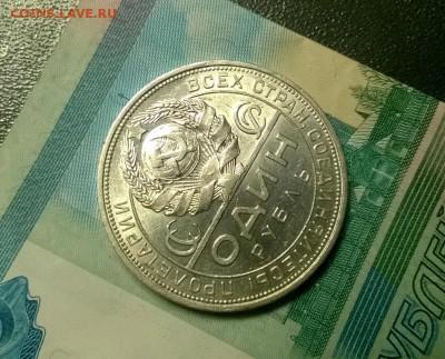 1 рубль 1924 года до 15.12 - WP_20171208_21_19_42_Pro