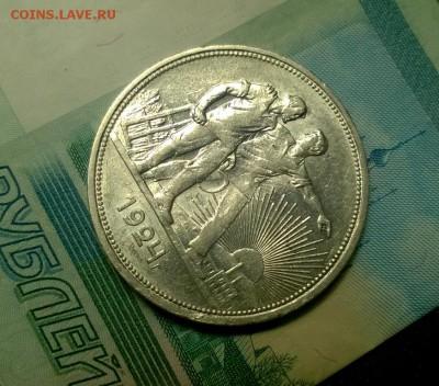 1 рубль 1924 года до 15.12 - WP_20171208_21_19_14_Pro