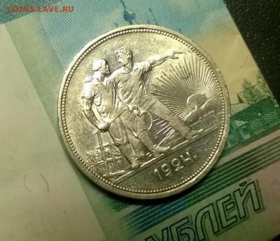 1 рубль 1924 года до 15.12 - WP_20171208_21_19_07_Pro