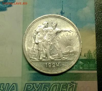1 рубль 1924 года до 15.12 - WP_20171208_21_18_55_Pro