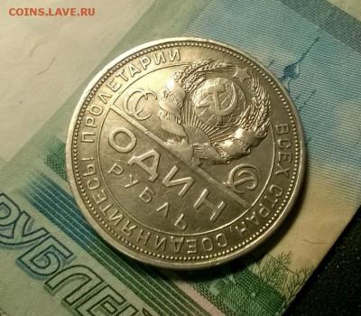 1 рубль 1924 года до 15.12 - WP_20171208_21_28_05_Pro