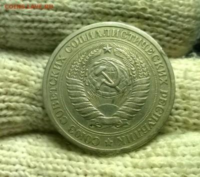1 рубль 1969 года до 15.12 - WP_20171208_21_55_34_Pro